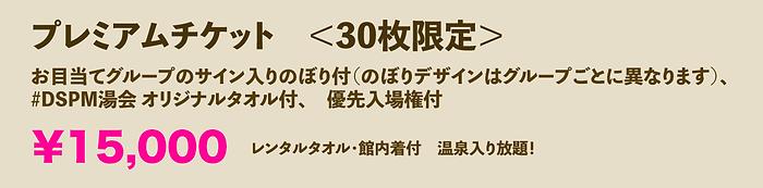 ticket_-premium.png