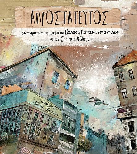 Θανάσης Παπακωνσταντίνου - Απροστάτευτος (Βιβλίο - CD)