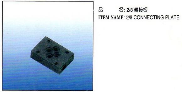 2/8 轉接板 Connecting Plate