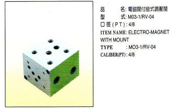 M03-1/RV-04電磁閥附座式調壓閥 Electro-magnet with mount