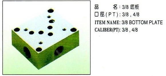 3/8底板 四孔在旁Bottom Plate with four side holes