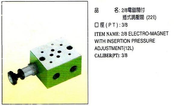 2/8 電磁閥附插式調壓閥 Electro-magnet with insertion pressure adjustment