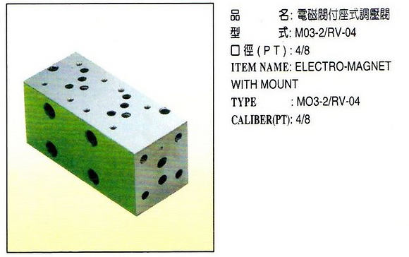 M03-2/RV-04電磁閥附座式調壓閥 Electro-magnet with mount