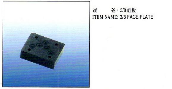 3/8 面板 Face Plate