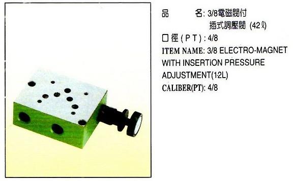 3/8 電磁閥附插式調壓閥 Electro-magnet with insertion pressure adjustment