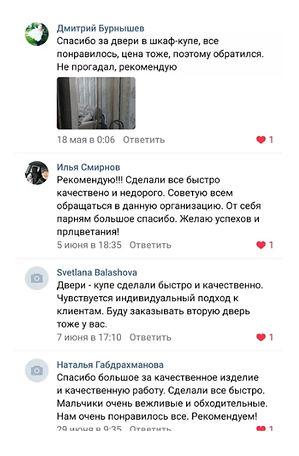 Отзывы двери-купе 55 Вконтакте.jpg
