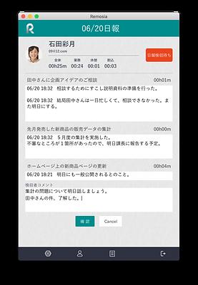 田中-彩月検収.png