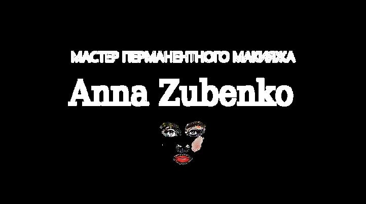 перманент зубенко лого - копия1111.png