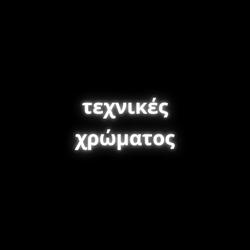 ΤΕΧΝΙΚΕΣ ΧΡΩΜΑΤΟΣ