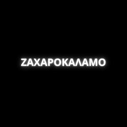 zaxarokalamo_garos