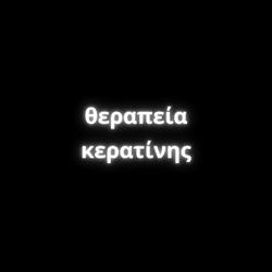 ΘΕΡΑΠΕΙΑ ΚΕΡΑΤΙΝΗΣ