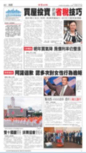王荣梅报道http___ep.worldjournal.com_SF_2018-