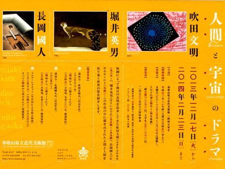 長岡國人 銅版画展と講演会のお知らせ