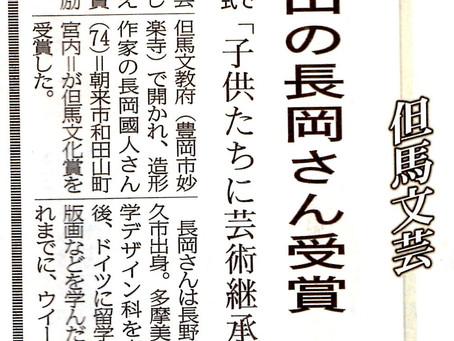 長岡先生、第16回但馬文化賞を受賞