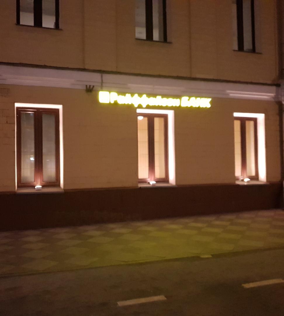 Освещение фасада банка.