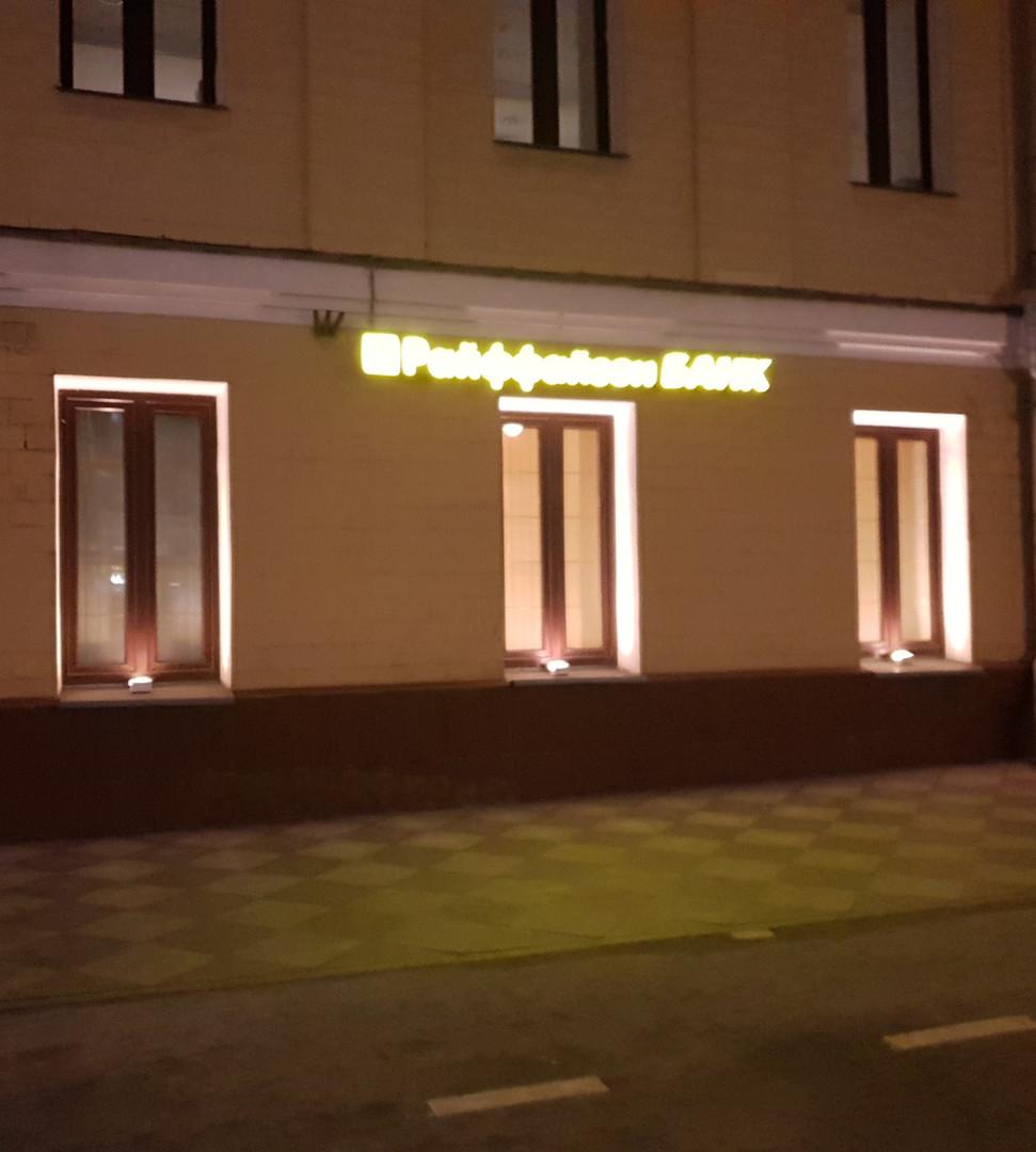 Освещение фасада отделения банка