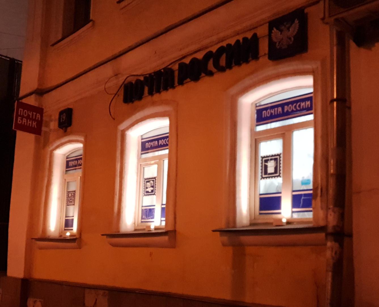 Освещение фасада почты.