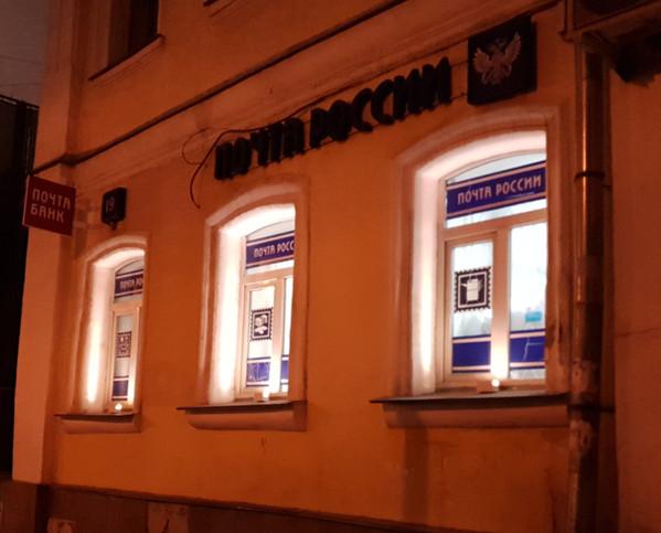 Освещение фасада почтового отделения.