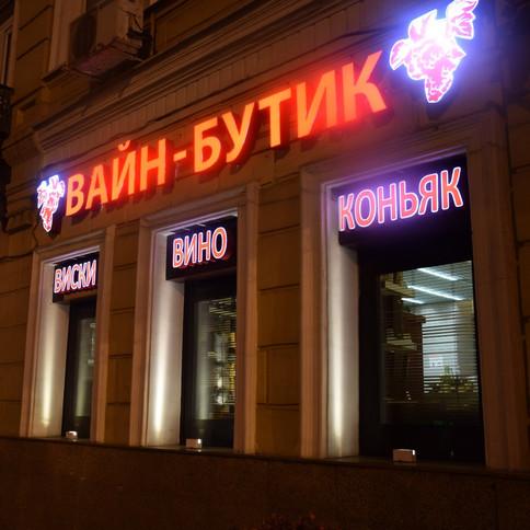 Фасадное освещение бутика в Москве   Certus Lighting