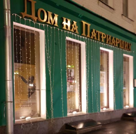 Фасадное освещение в Москве | Certus Lighting