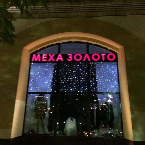 Освещение арки витрины магазина | Certus Lighting