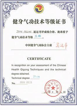 3rd Duan Wei.jpg