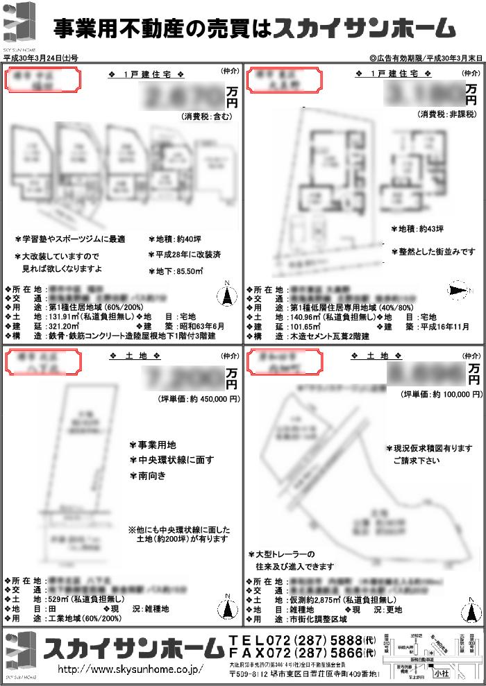 180324大野芝町土師町大美野福田Y