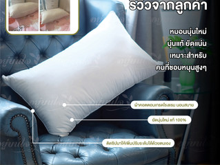 รีวิวหมอนนุ่น หมอนหนุนแน่นๆไม่ยุบ หมอนสำหรับคนนอนสูงๆ