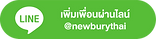 newburythai-02.png