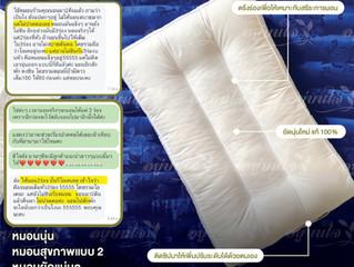 รีวิวหมอนสุขภาพแบบ 2 ลูกค้ามีอาการปวดคอ นอนหมอนใบไหนก็ได้ไม่ ปวดคอตลอด