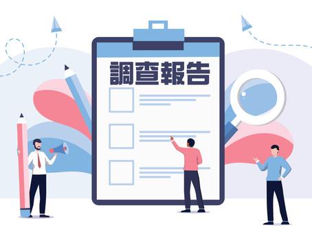 「香港旋風球總會就疫情對體育界的影響」意見調查報告