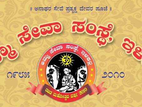 AMMA Seva Samsthe - Ilakal, Karnataka, INDIA