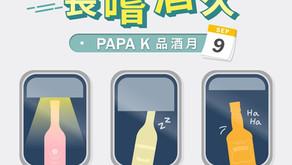 PAPA K 長嚐酒久 一起品九月