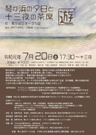 明日です!「琴ヶ浜の夕日と十三夜の茶席」