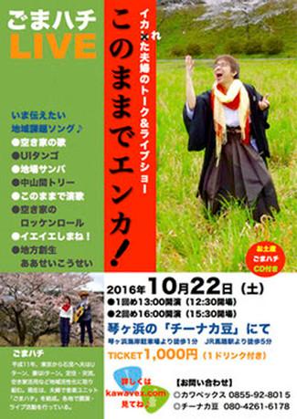 10/22(土) 地域おこし夫婦バンド「ごまハチ」LIVE