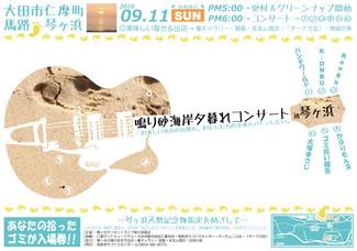 9/11(日)「鳴り砂海岸夕暮れコンサートin琴ヶ浜」