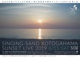 鳴り砂海岸夕暮れコンサート2019 in 琴ヶ浜