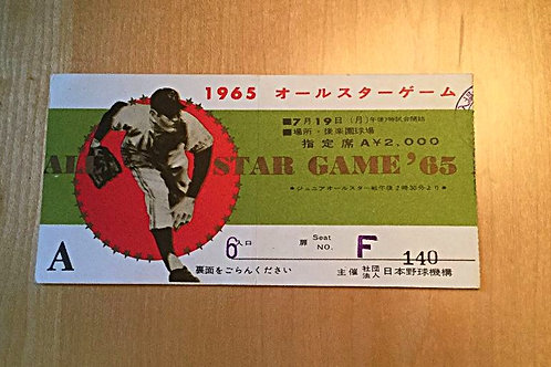 1965 Japanese All Star Game Ticket