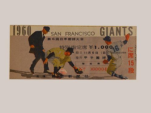 1960 SF Giants Japan Tour Ticket