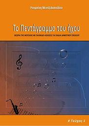 Cover Rubini 1.jpg