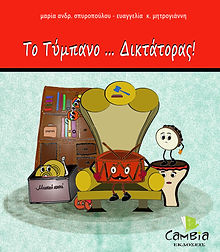 Cover Diktatoras.jpg