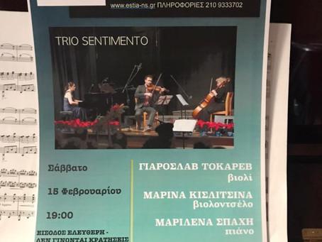 Μουσική Δωματίου στην Εστία Νέας Σμύρνης από το υπέροχο μουσικό σύνολο Trio Sentimento