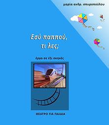 Cover spiropoulou book 2.jpg