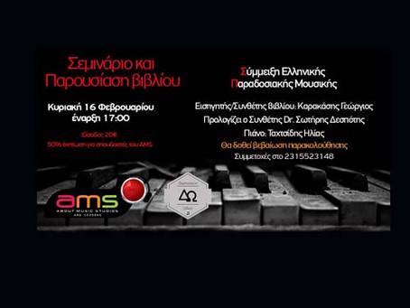 Σεμινάριο Παραδοσιακής Μουσικής στη Θεσσαλονίκη από τον Γιώργο Καρακάση