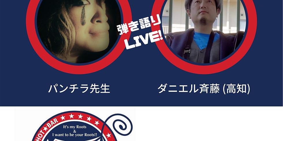 パンチラ先生・ダニエル斉藤 LIVE 福岡