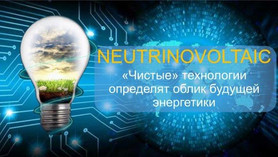 NEUTRINOVOLTAIC. «Чистые» технологии определят облик будущей энергетики