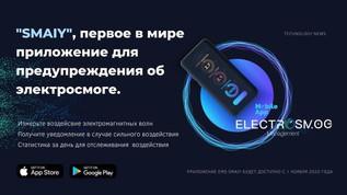 Приложение к смартфону SMAIY обнаружит незримого врага - электросмог