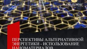 Графен способен преобразовывать энергию электромагнитных полей в электроэнергию