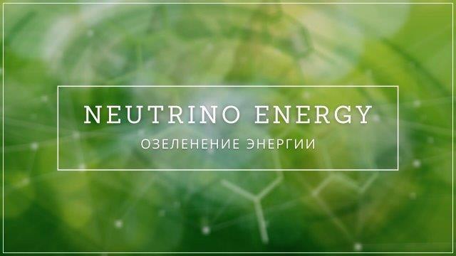 Neutrino Energy Group, Neutrinovoltaic
