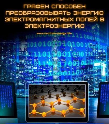 Neutrinovoltaic, Альтернативная энергетика